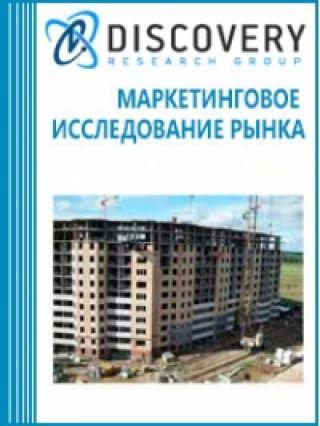 Маркетинговое исследование - Анализ рынка услуг по обследованию объектов недвижимости в России