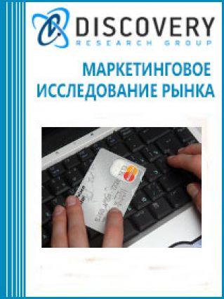 Маркетинговое исследование - Анализ рынка дистанционного банковского обслуживания физических лиц