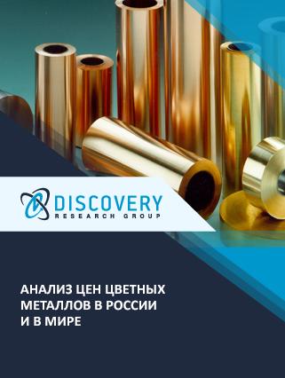 Маркетинговое исследование - Анализ цен цветных металлов в России и в мире