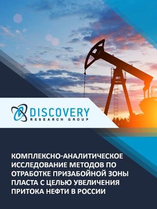 Маркетинговое исследование - Комплексно-аналитическое исследование методов по отработке призабойной зоны пласта с целью увеличения притока нефти в России
