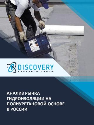 Маркетинговое исследование - Анализ рынка гидроизоляции на полиуретановой основе в России (с базой импорта-экспорта)