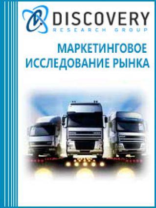 Маркетинговое исследование - Анализ российского рынка грузоперевозок