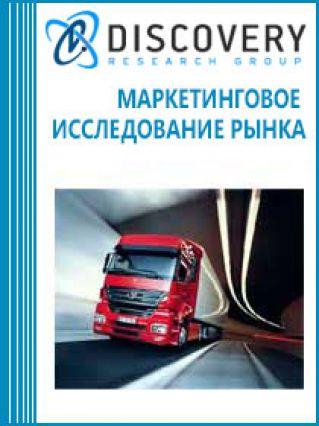 Анализ экспорта грузовых автомобилей и седельных тягачей из России