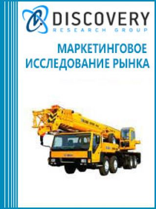Анализ экспорта спецтехники из России