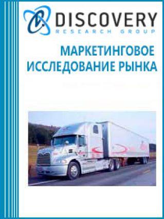 Анализ импорта грузовых автомобилей и седельных тягачей в Россию
