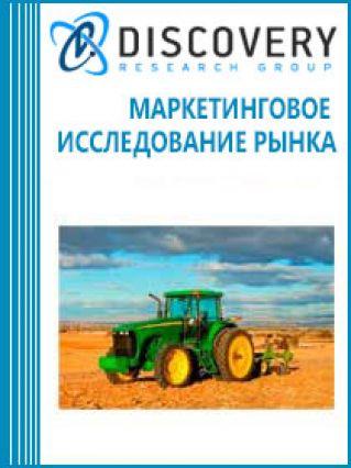 Анализ импорта сельскохозяйственной техники в Россию