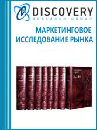 Маркетинговое исследование - Анализ рынка книг (книжный рынок) в России