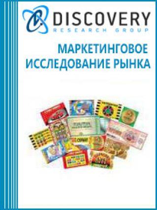 Маркетинговое исследование - Анализ лотерейного бизнеса в России