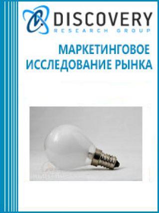 Анализ рынка электрических ламп для бытового освещения