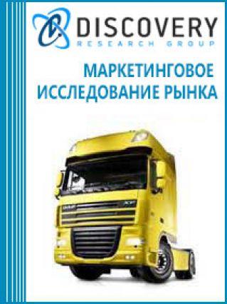 Анализ рынка грузовых автомобилей, седельных тягачей и автобусов в России. Производство, импорт, экспорт, потребление