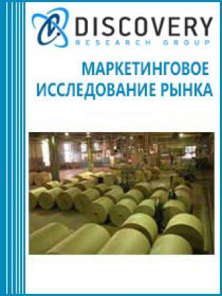 Маркетинговое исследование - Анализ рынка бумаги и картона в России (с предоставлением базы импортно-экспортных операций)