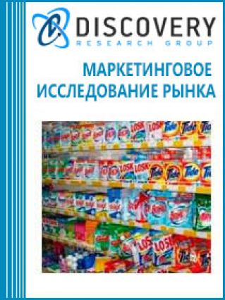Маркетинговое исследование - Анализ рынка бытовой химии в России