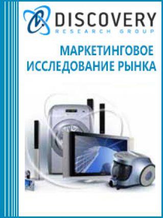 Анализ рынка бытовой техники в России. Стиральные машины, бытовые пылесосы, холодильники, электроплиты стационарные, электрочайники