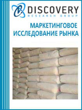 Анализ рынка цемента в России