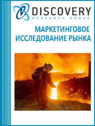Маркетинговое исследование - Анализ рынка черных металлов в России