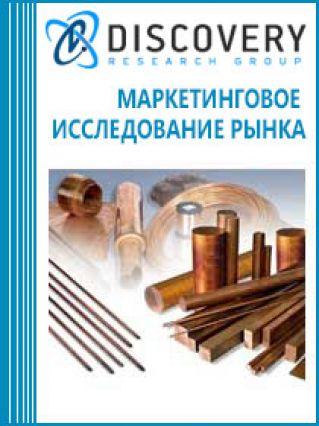 Маркетинговое исследование - Анализ рынка цветных металлов в России