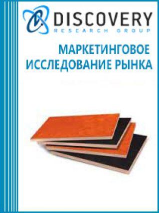Анализ рынка фенольной (на основе феноло-формальдегидных смол) пленки в России
