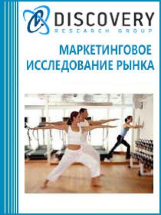 Маркетинговое исследование - Анализ рынка фитнес-услуг в России