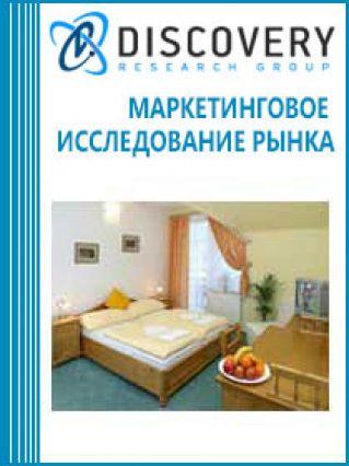 Маркетинговое исследование - Анализ рынка гостиничных услуг в России