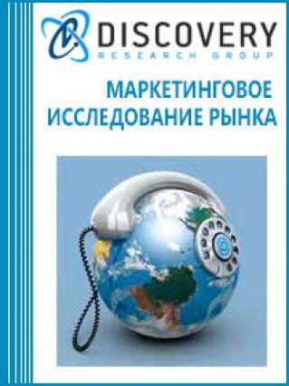 Маркетинговое исследование - Анализ рынка ip-телефонии в России