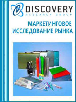 Маркетинговое исследование - Анализ рынка канцелярских товаров в России