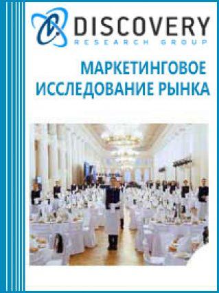 Маркетинговое исследование - Анализ рынка кейтеринга в России
