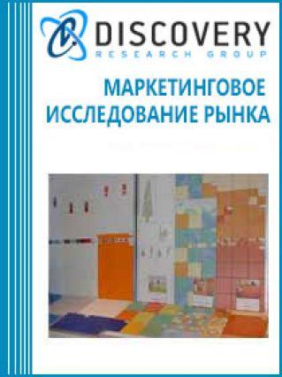 Анализ рынка керамогранита и керамической плитки в России