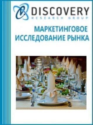 Маркетинговое исследование - Анализ рынка кейтеринговых услуг на транспорте в России