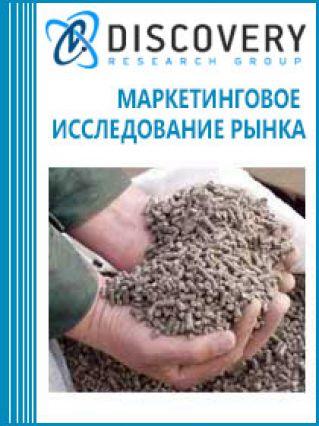 Маркетинговое исследование - Анализ рынка кормов для сельскохозяйственных животных и промысловой рыбы в России