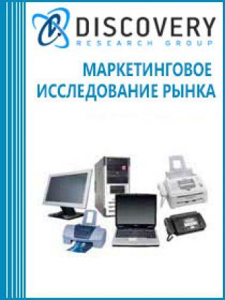Маркетинговое исследование - Анализ рынка компьютерной техники в России