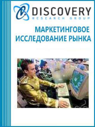 Маркетинговое исследование - Анализ рынка компьютерных игр в России