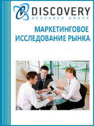 Маркетинговое исследование - Анализ рынка консалтинговых услуг в России