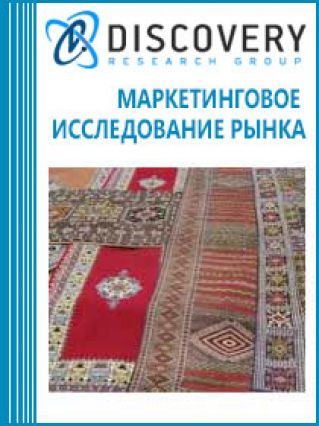 Маркетинговое исследование - Анализ рынка ковров и ковровых изделий в России