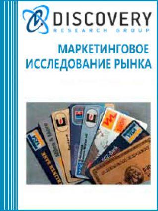 Маркетинговое исследование - Анализ рынка дебетовых и кредитных банковских карт в России