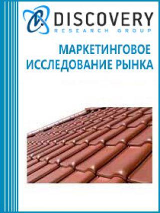 Маркетинговое исследование - Анализ рынка штучных кровельных материалов в России