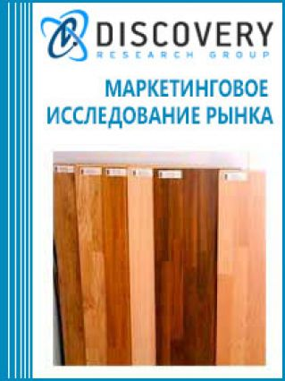 Маркетинговое исследование - Анализ рынка ламината в России (с предоставлением базы импортно-экспортных операций)