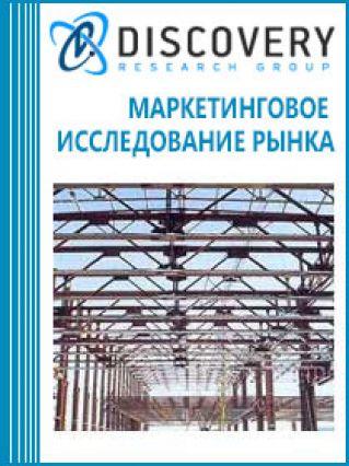 Маркетинговое исследование - Анализ рынка металлоконструкций в России