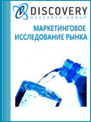 Маркетинговое исследование - Анализ рынка минеральной и питьевой воды в России  (с предоставлением базы импортно-экспортных операций)