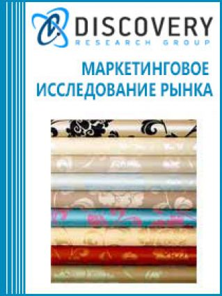 Маркетинговое исследование - Анализ рынка обоев в России (с предоставлением базы импортно-экспортных операций)