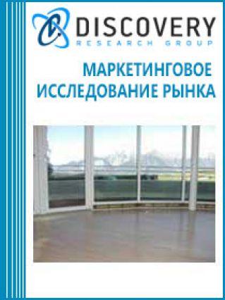Маркетинговое исследование - Анализ рынка оконных конструкций в России
