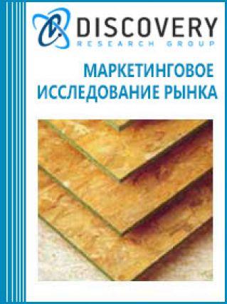 Анализ рынка ориентированно-стружечных плит (OSB) в России