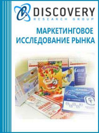 Маркетинговое исследование - Анализ рынка полиграфических и типографских услуг в России