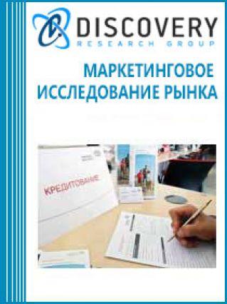 Маркетинговое исследование - Анализ рынка потребительского кредитования в России