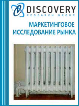 Анализ рынка обогревателей (радиаторов) центрального отопления в России