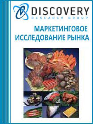 Маркетинговое исследование - Анализ рынка рыбы, рыбной продукции и морепродуктов в России