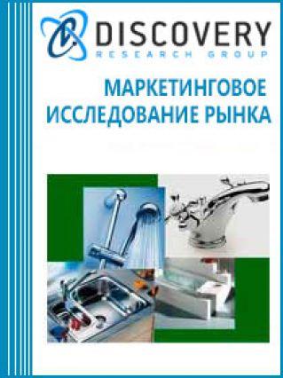 Маркетинговое исследование - Анализ рынка сантехники: ванн, душевых кабин, санфаянсовых изделий в России (с предоставлением базы импортно-экспортных операций)
