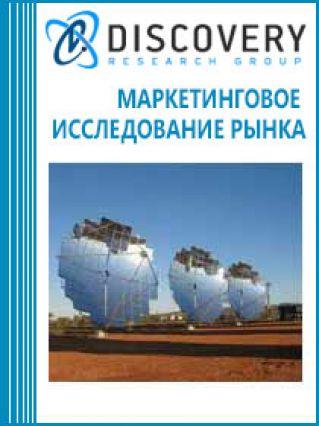 Маркетинговое исследование - Анализ рынка солнечной энергетики в России