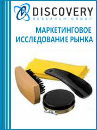 Маркетинговое исследование - Анализ рынка средств по уходу за обувью в России