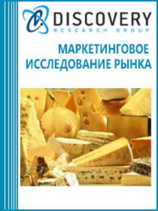 Маркетинговое исследование - Анализ рынка сыра и творога в России