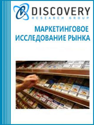 Анализ рынка табачных изделий в России